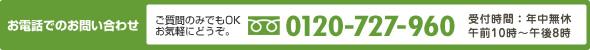 お電話でのお問い合わせはTEL 0120-727-960へ